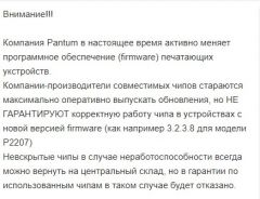 Чип для Pantum P2200/P2207/P2500W/P2507/M6500 (PC-211EV) 1.6K (AutoReset, вечный) (ELP)