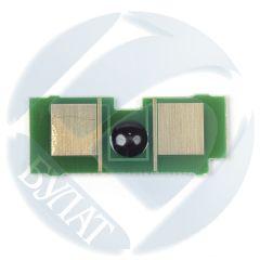 Чип HP LJ Universal MMA/P2015/3005/Canon LBP-3300/3310 Low Yield